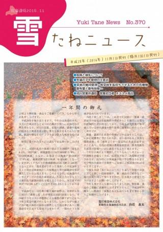 No.370号・北海道版2016.11