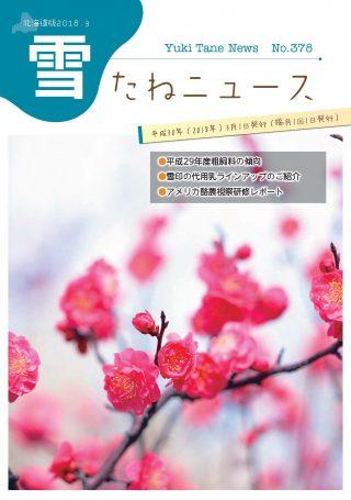 No.378号・北海道版2018.3