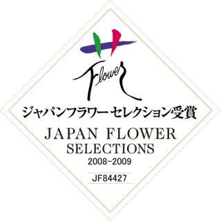 カンパーナピンク JFS受賞