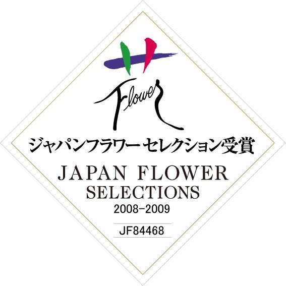 ピエーノローザ JFS受賞