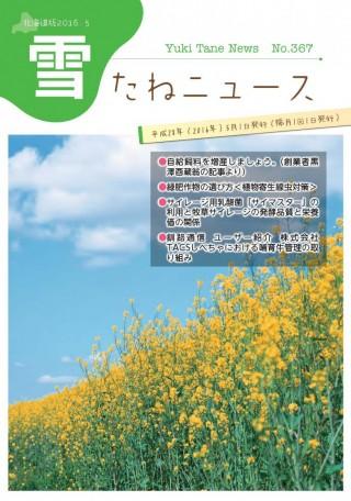 No.367号・北海道版2016.5