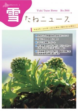 No.366号・北海道版2016.3