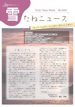 No.389・北海道版2020.01