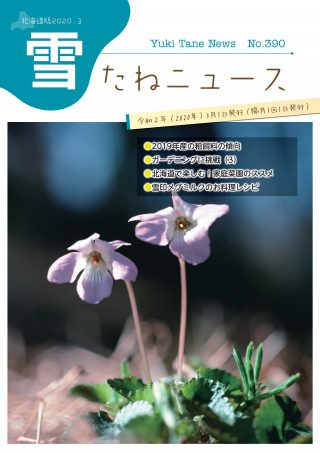 No.390・北海道版2020.03