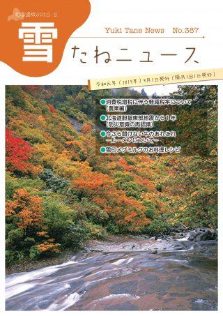 No.387・北海道版2019.9