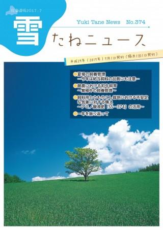 No.374号・北海道版2017.7