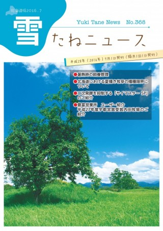 No.368号・北海道版2016.7