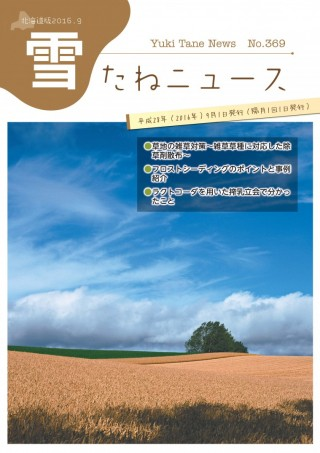 No.369号・北海道版2016.9