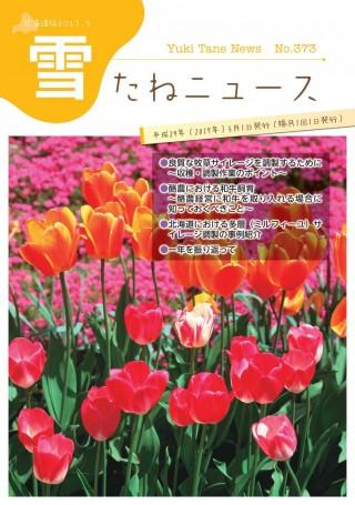 No.373号・北海道版2017.5