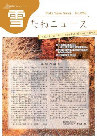 No.376号・北海道版2017.11