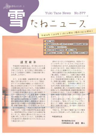No.377号・北海道版2018.1