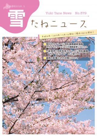 No.379・北海道版2018.5