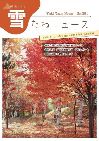 No.381・北海道版2018.9