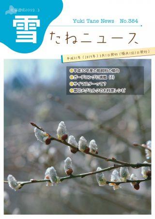 No.384・北海道版2019.3