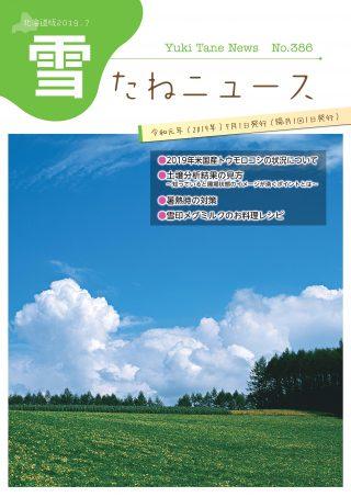 No.386・北海道版2019.7