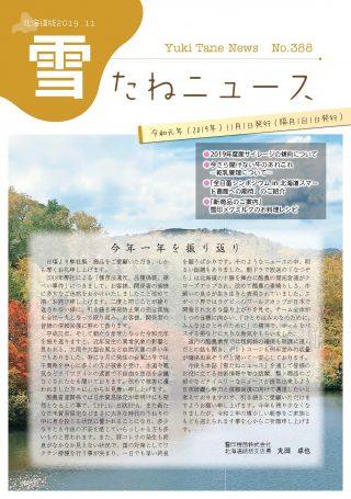 No.388・北海道版2019.11