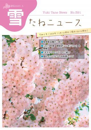 No.391・北海道版2020.05