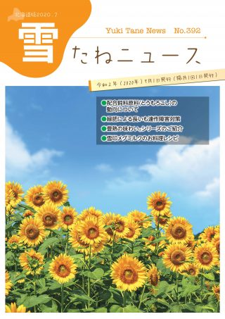 No.392・北海道版2020.07