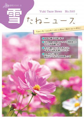 No.393・北海道版2020.09