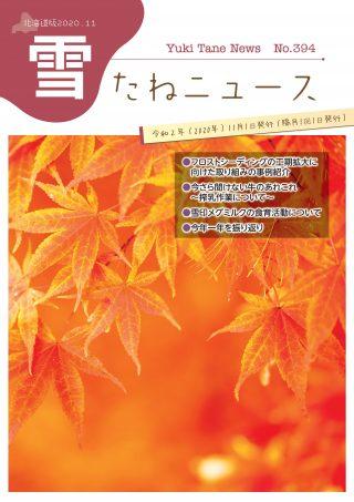 No.394・北海道版2020.11