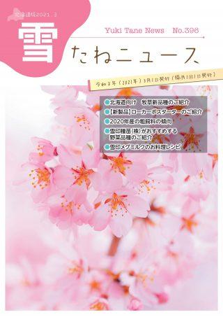 No.396・北海道版2021.3