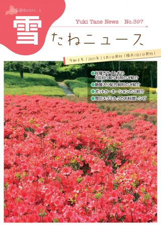 No.397・北海道版2021.5