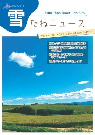 No.398・北海道版2021.7