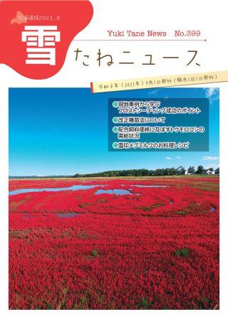 No.399・北海道版2021.9
