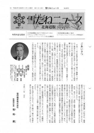 No.269号・北海道版
