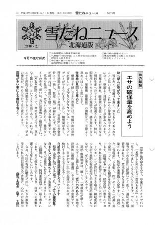 No.271号・北海道版