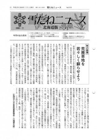 No.272号・北海道版