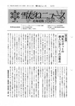 No.273号・北海道版