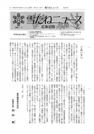 No.275号・北海道版