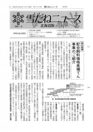 No.276号・北海道版