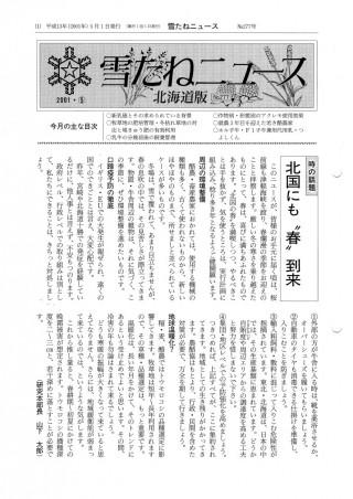 No.277号・北海道版