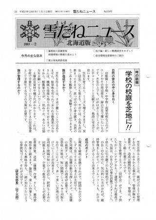 No.278号・北海道版