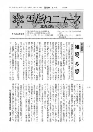 No.279号・北海道版