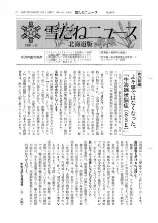 No.280号・北海道版
