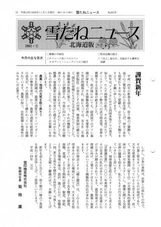 No.281号・北海道版