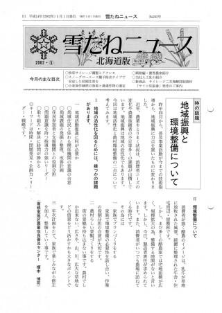 No.283号・北海道版