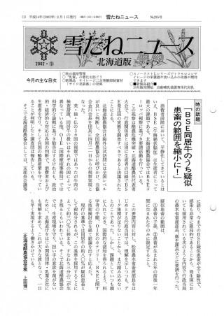 No.285号・北海道版