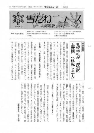 No.286号・北海道版
