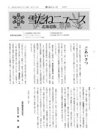 No.287号・北海道版