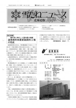 No.288号・北海道版