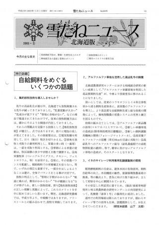 No.289号・北海道版