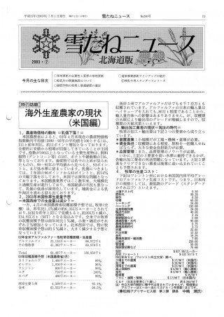 No.290号・北海道版