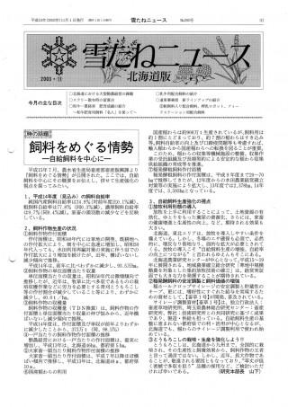 No.292号・北海道版