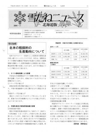 No.296号・北海道版