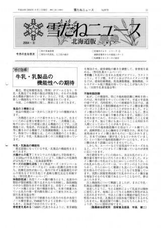 No.297号・北海道版