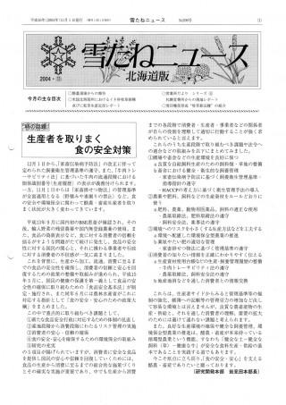 No.298号・北海道版